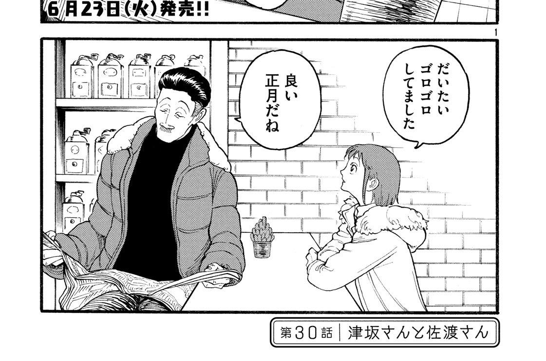 第30話 津坂さんと佐渡さん