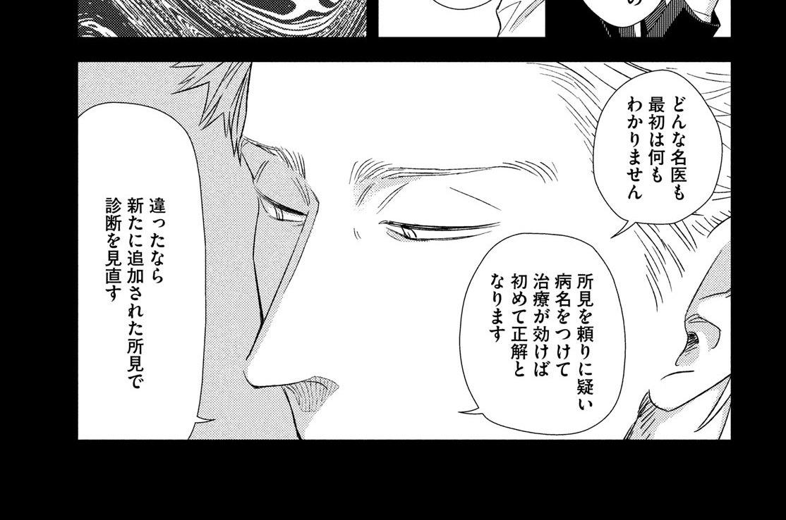 第73話 ことの始まり②