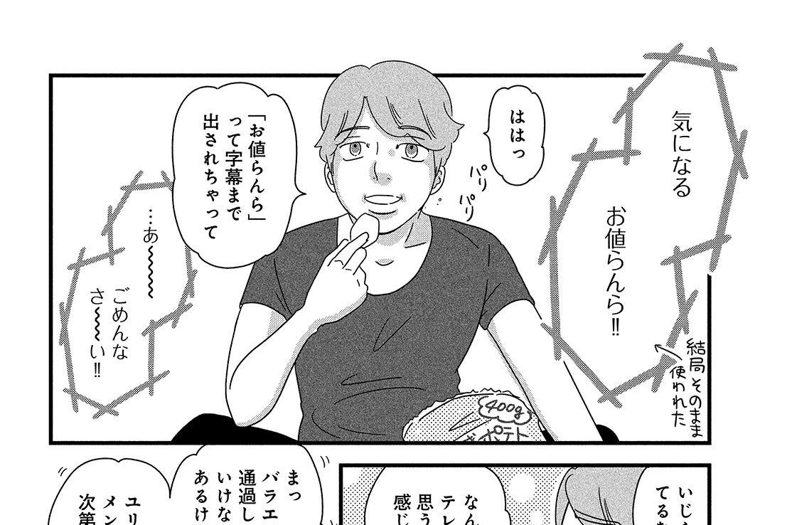 第36話 ゲーム・チェンジャー Game Changer②