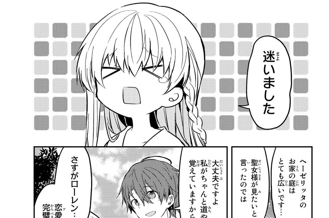 """第35話 聖女の""""加護"""""""