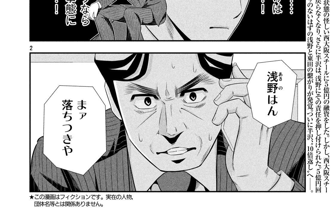第18話/たーちゃんと満タン