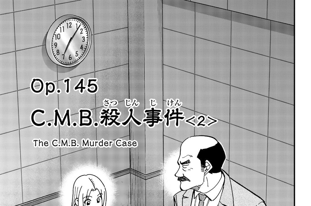 op.145 C.M.B.殺人事件 <2>