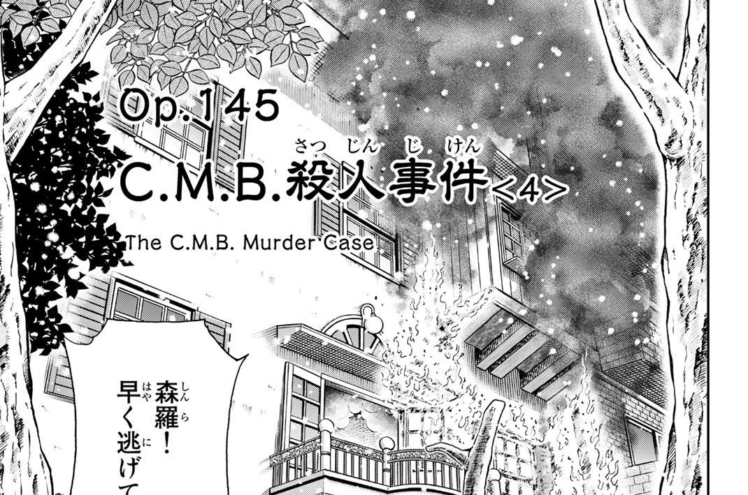 op.145 C.M.B.殺人事件 <4>