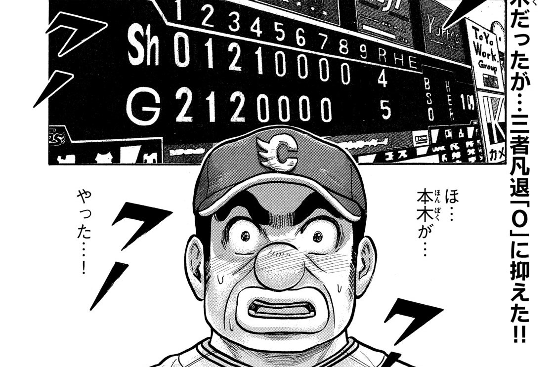 Exciting League(88)死んだ投手