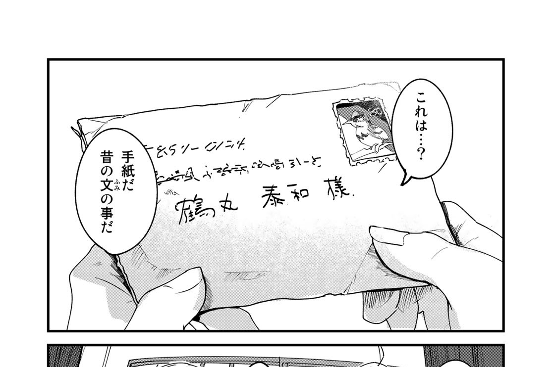 第5話 河童と手袋【後編】
