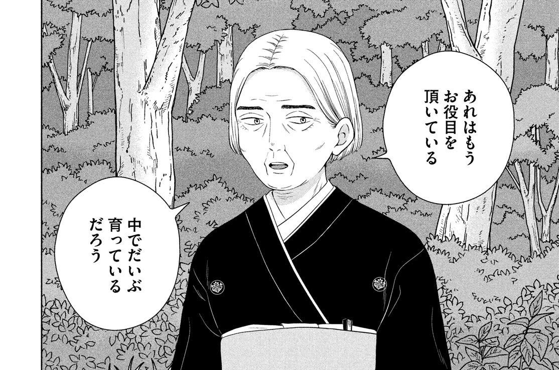 第36話 四ッ首様⑪(2)