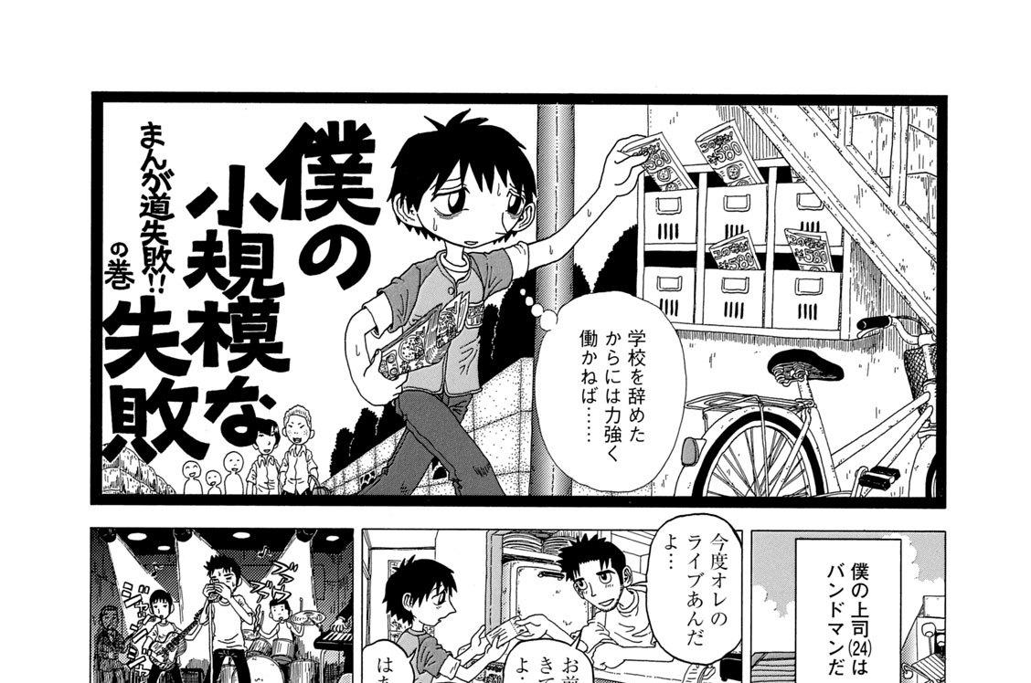 第2話 まんが道失敗!! の巻