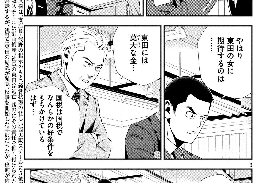 第21話/軍配