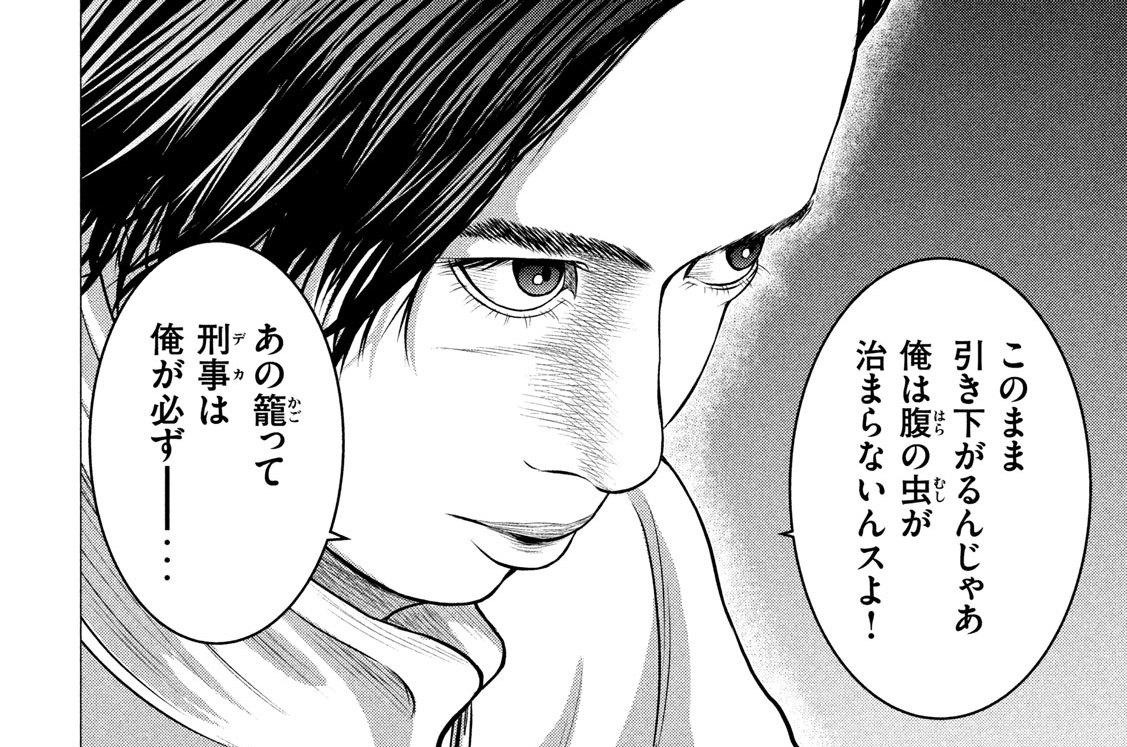 第11話/ルーレット