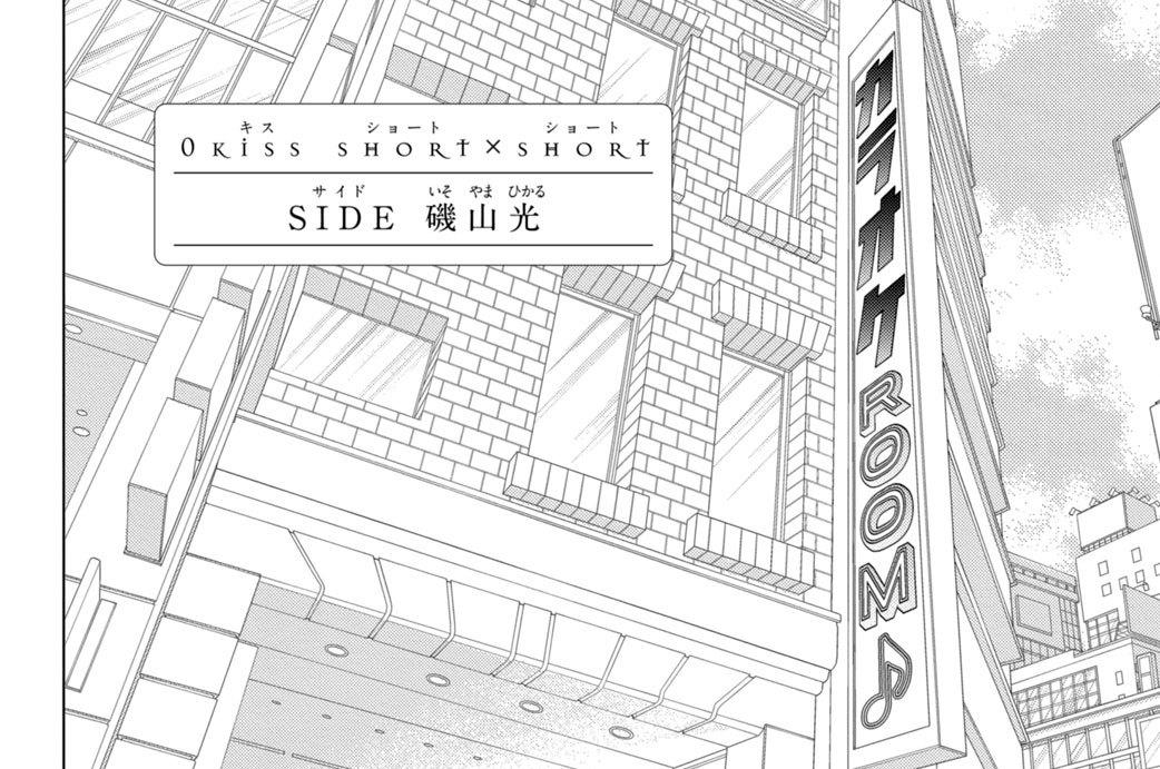 0kiss short×short SIDE 磯山光