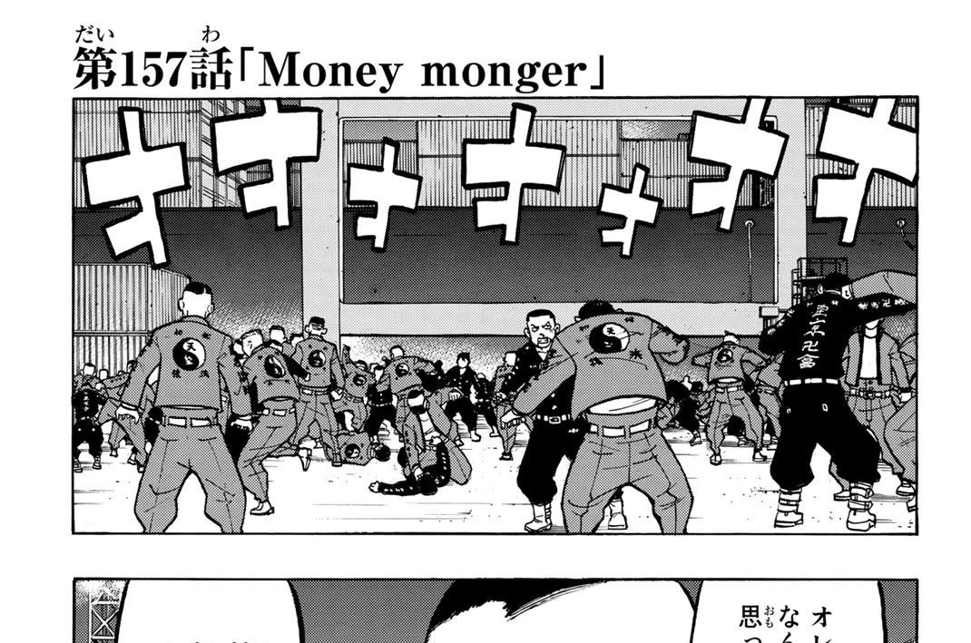 第157話 Money monger