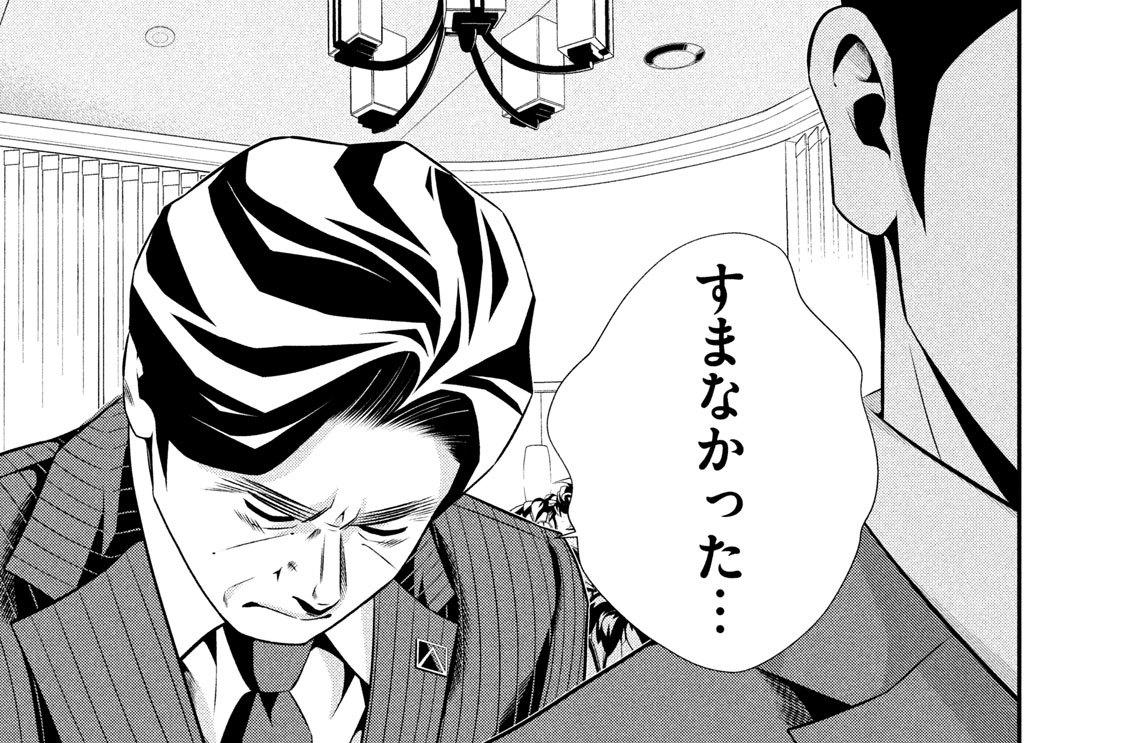 第22話/浅野匡