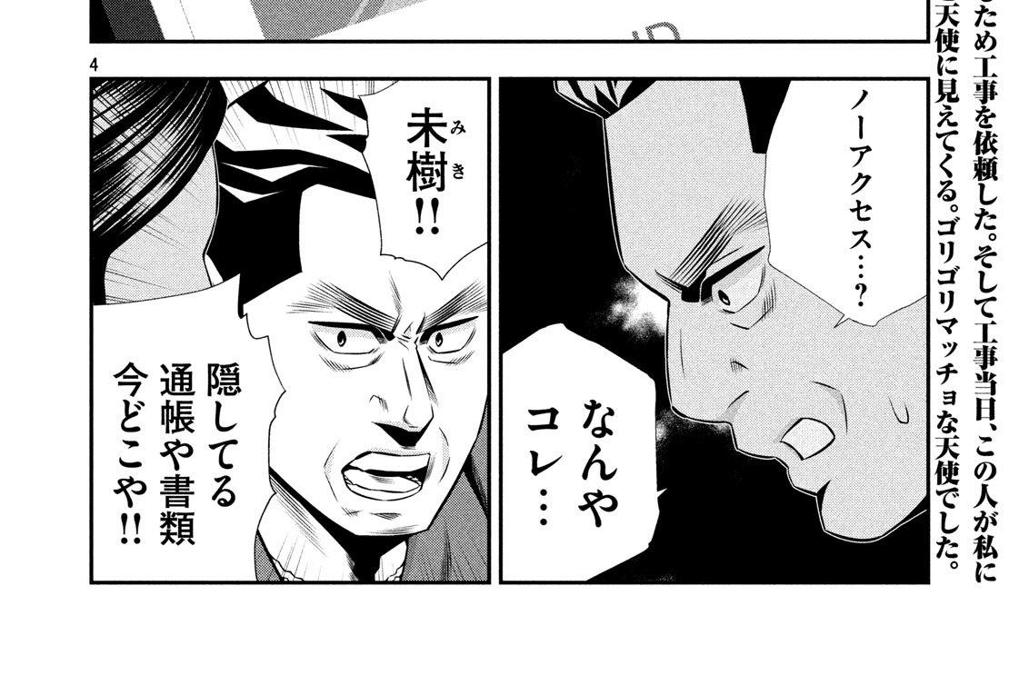 第23話/東田満