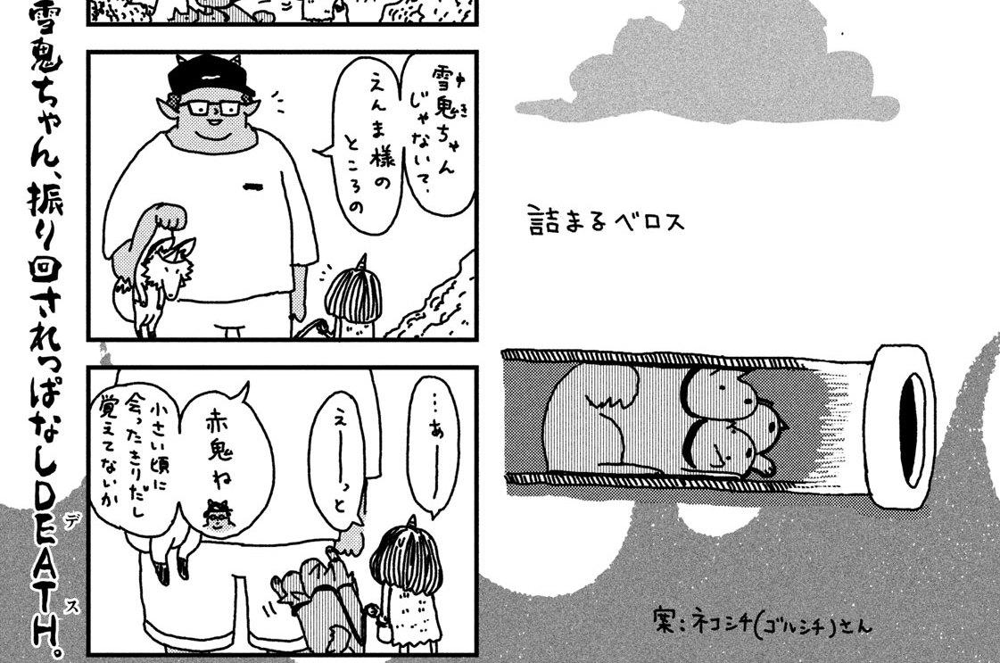 第38話 雪鬼ちゃん、はじめてのおさんぽ②