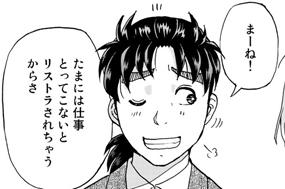 第67話 綾瀬連続殺人事件