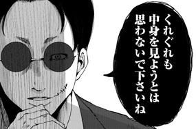 """第35話 case8""""運B屋""""④ 後編"""
