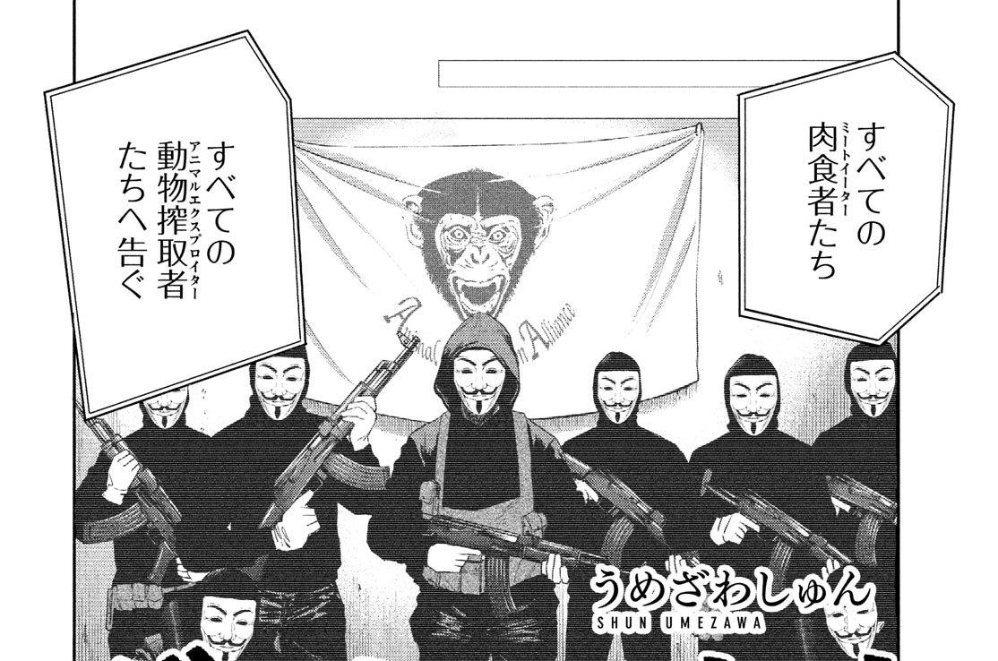 第2話 OBSERVATION①