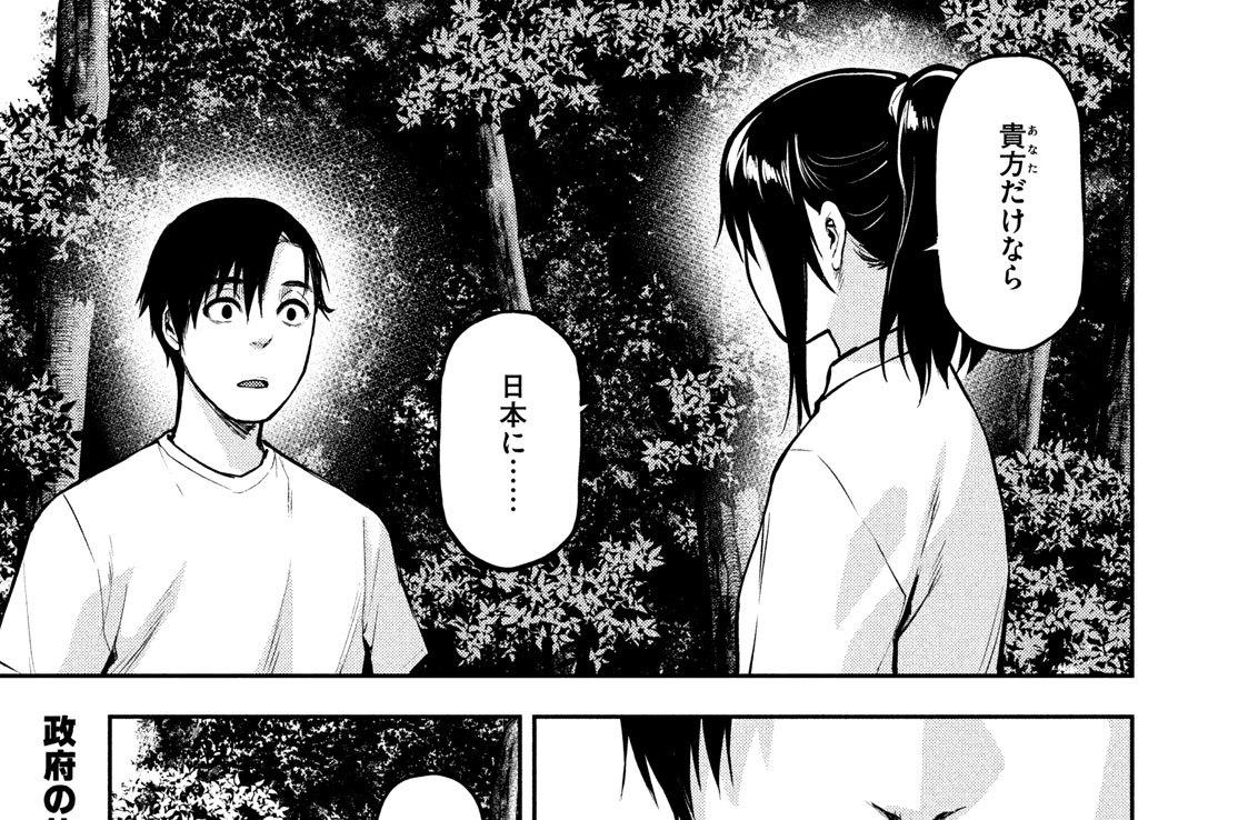 OPERATION_082 第82話 無茶な作戦①