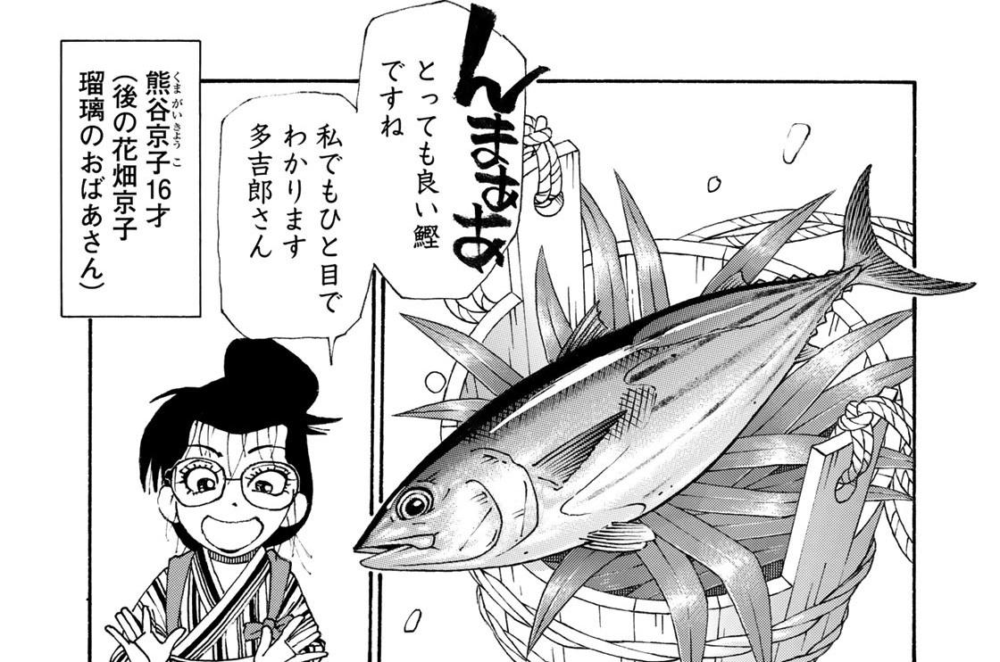 第百八話 すべてはここから始まった。北鎌倉鰹対決。
