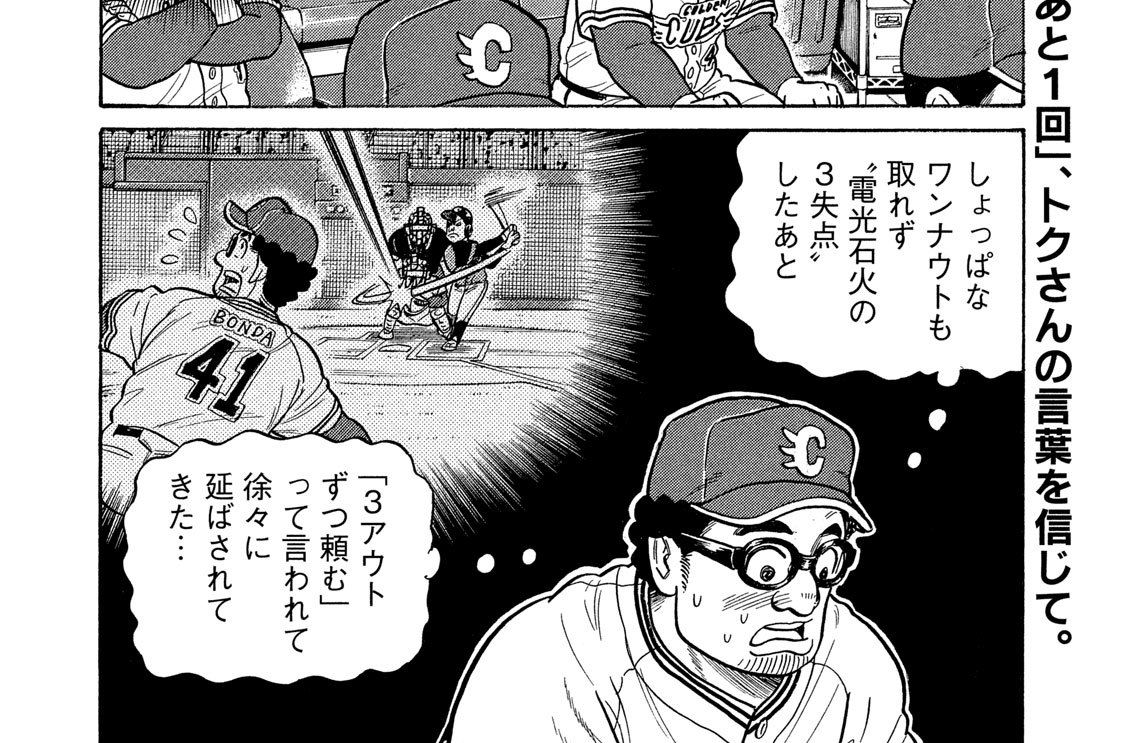Exciting League(93)小さな目標