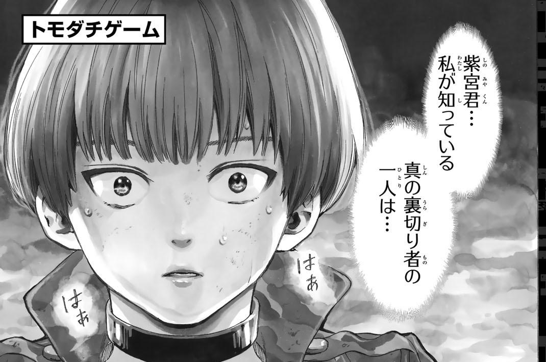 トモダチ ゲーム 73 トモダチゲーム - 原作/山口ミコト