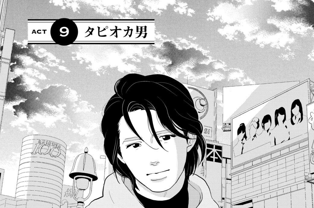 ACT9 タピオカ男