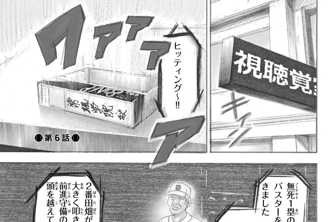 エースの系譜 - 栗田あぐり/岩崎夏海 / 第6話 二代目エース景三郎は ...