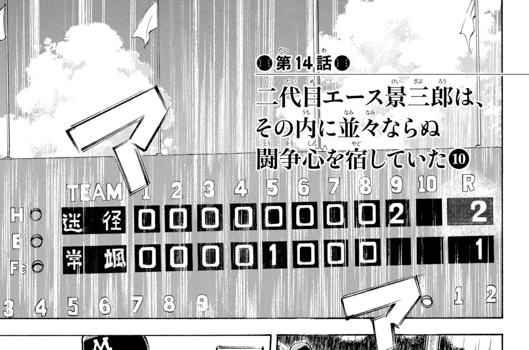 エースの系譜 - 栗田あぐり/岩崎夏海 / 第14話 二代目エース景三郎は ...