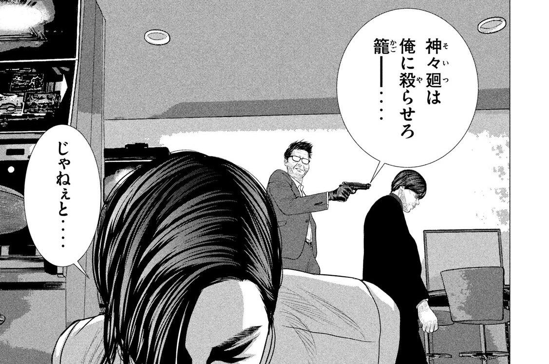 第17話/賭け