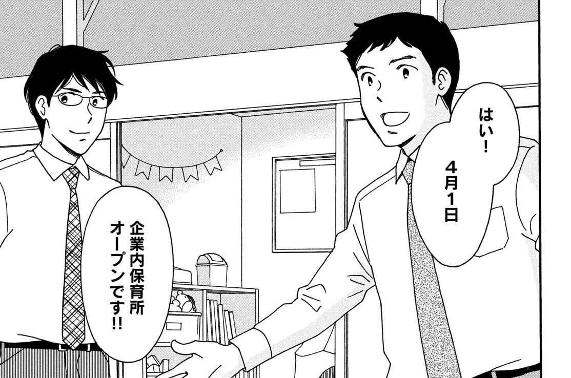 12 桧山健太郎(ひやまけんたろう)の妊娠②
