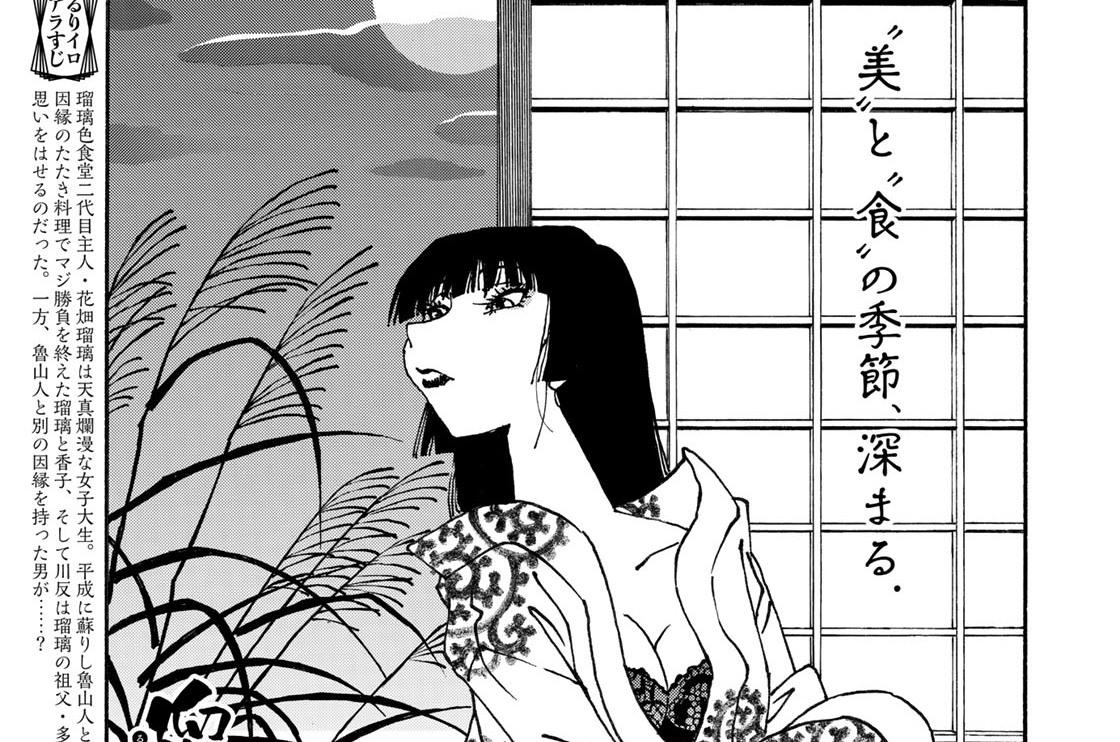 第百十三話 初代亭主は魯山人のお師匠様!!?