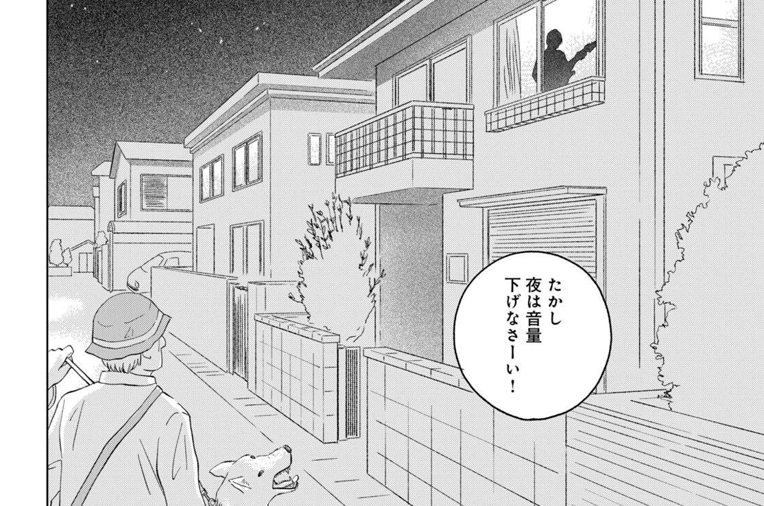 第9話 鷹野の洞察力(2)