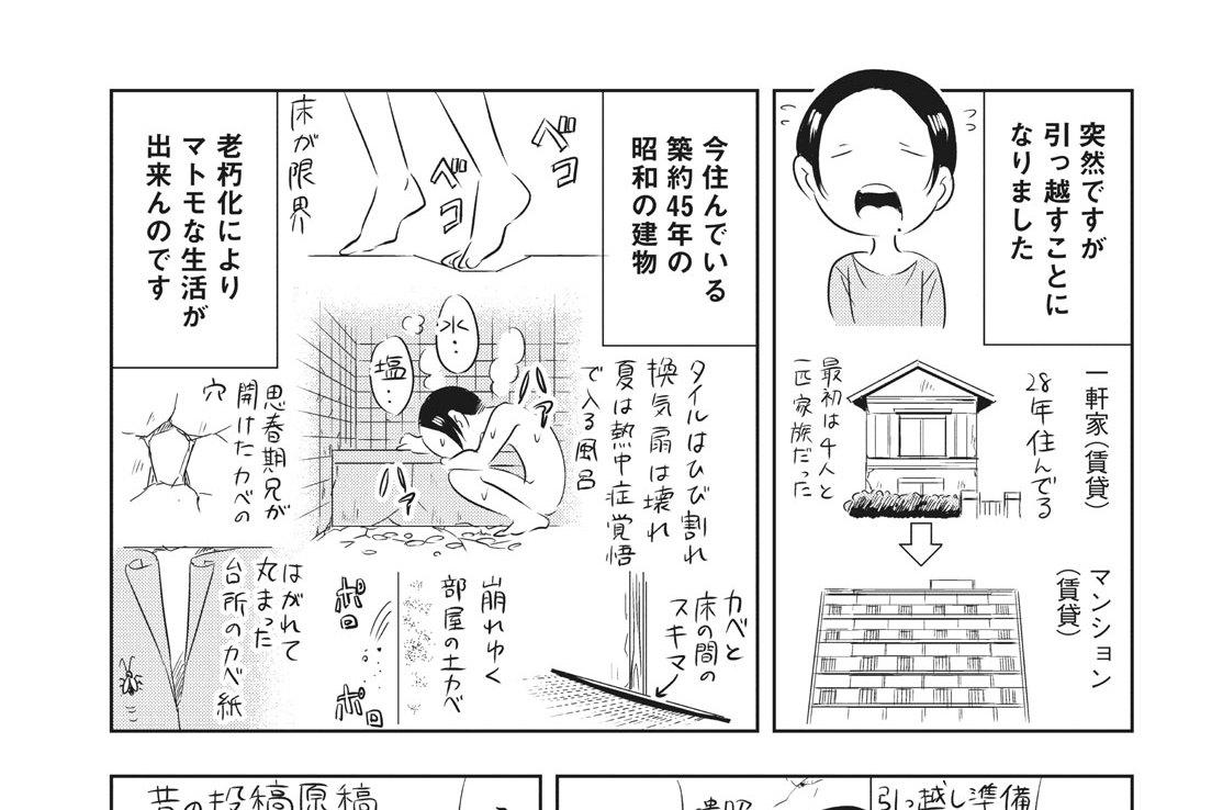 第20話 漫画家志望の話。