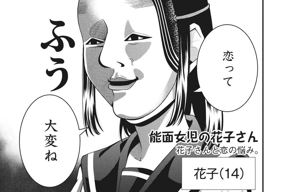 番外編 花子さんと恋の悩み。