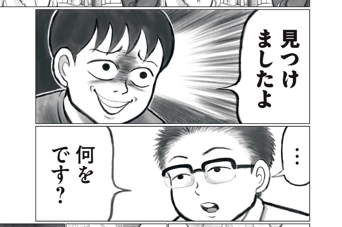 第11話 赤澤氏と(前編)