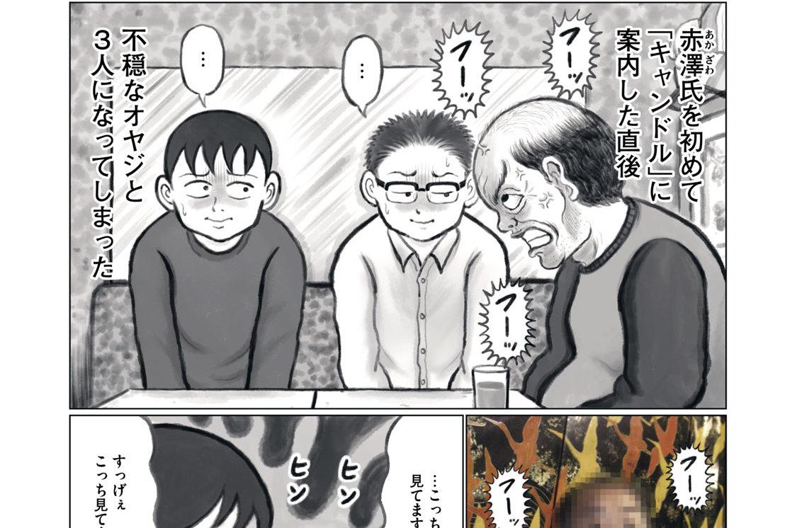 第12話 赤澤氏と(中編)