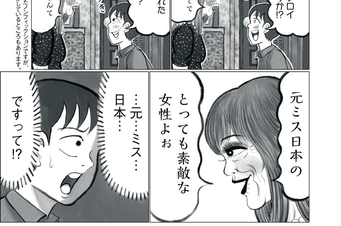 第15話 暗闇の元ミス日本(前編)