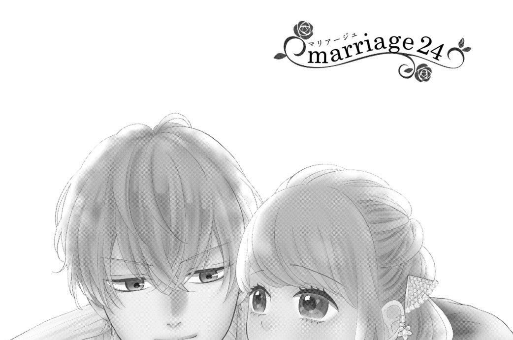 ウソ 婚 24