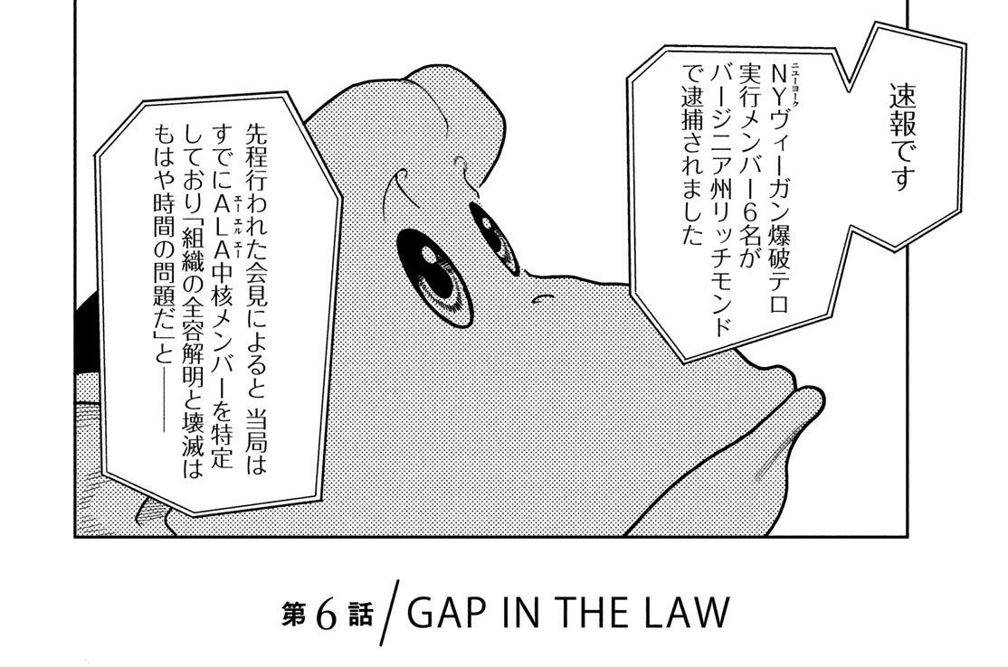第6話 GAP IN THE LAW①