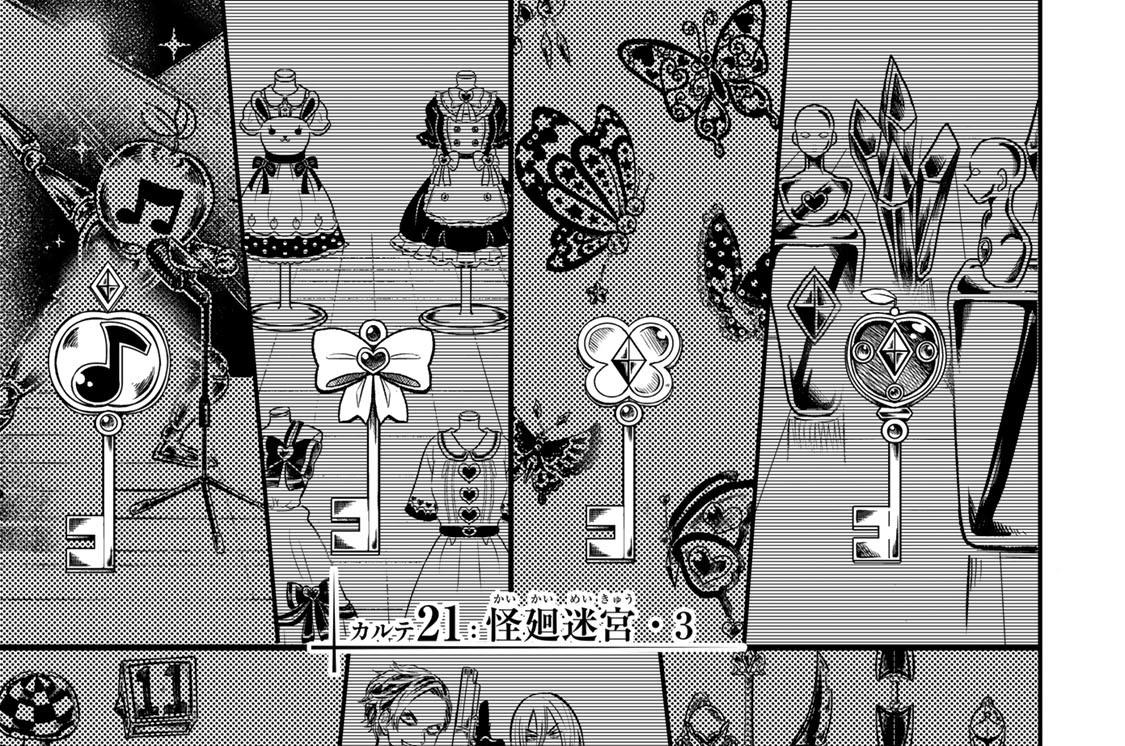カルテ21:怪廻迷宮・3