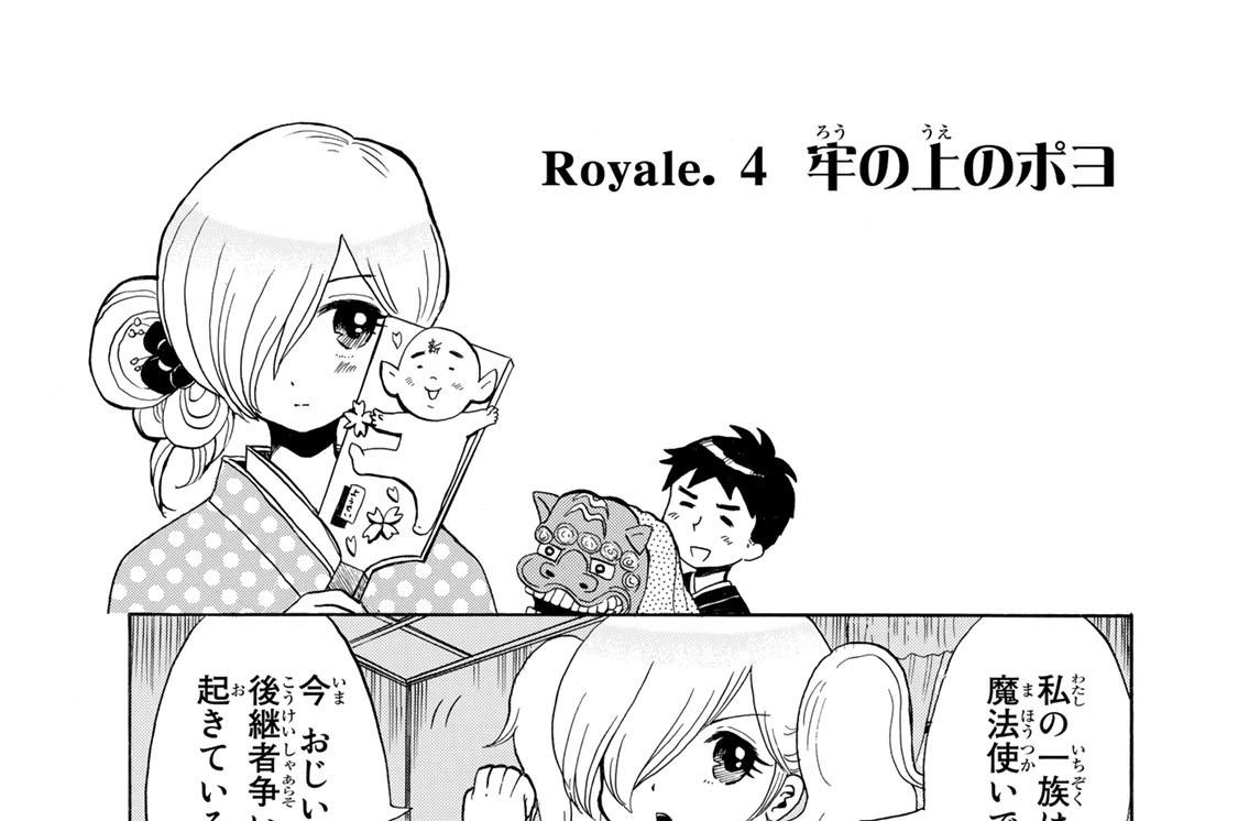 Royale.4 牢の上のポヨ