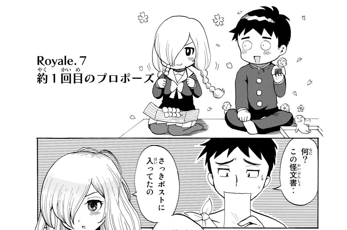 Royale.7 約1回目のプロポーズ