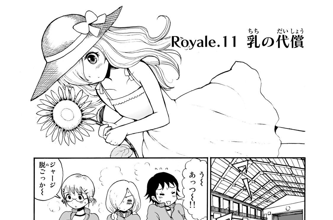 Royale.11 乳の代償
