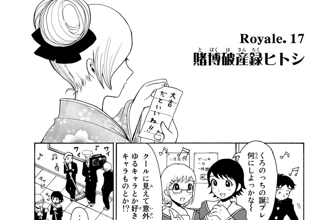 Royale.17 賭博破産録ヒトシ