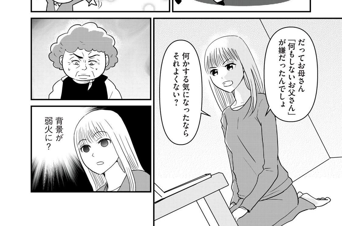 第26話 昭和のオヤジに花束を②