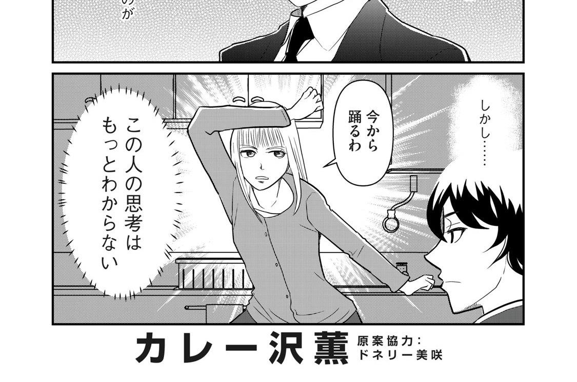 第27話 ダンス・ダンス・レボリューション①