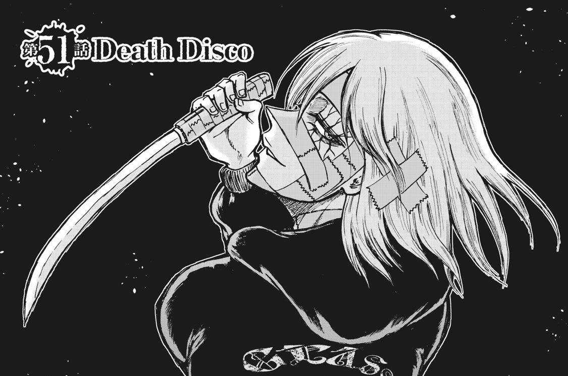 第51話 Death Disco
