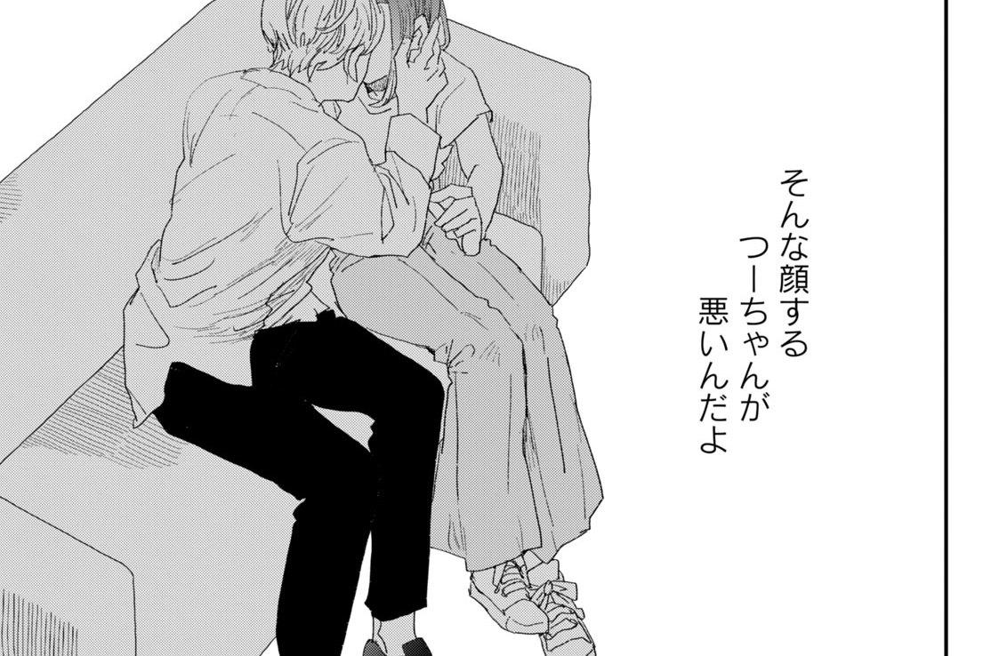 第5話 伊達司紗の恋と受難(1)