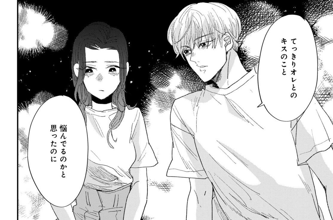 第5話 伊達司紗の恋と受難(3)