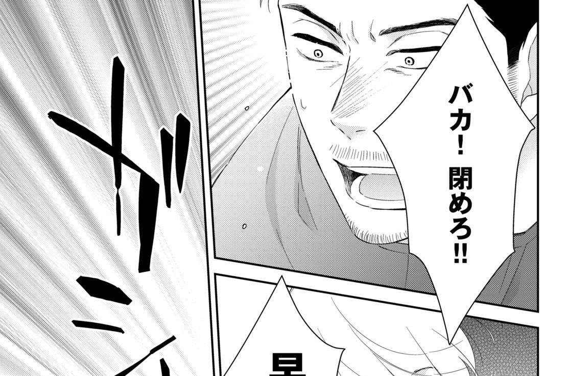 四服目 あの御仁にご用心(3)